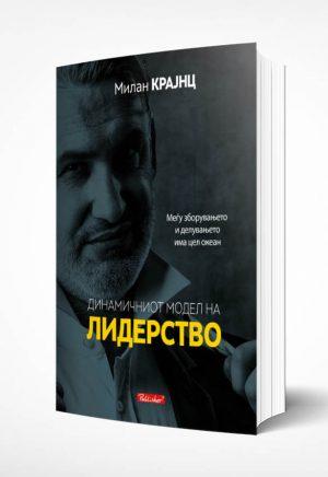 Dinamicniot model na liderstvo - Milan Krajnc